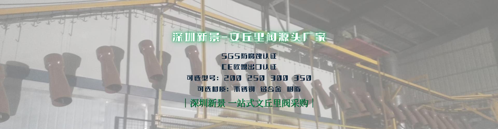 深圳新景实验室文丘里阀