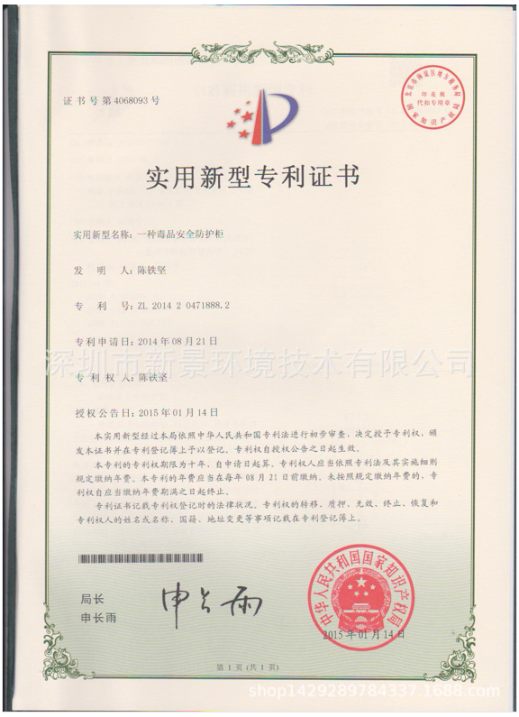 "<strong><span style=""font-size:16px;"">毒品安全柜专利</span></strong><span style=""font-size:16px;""><strong></strong></span>"