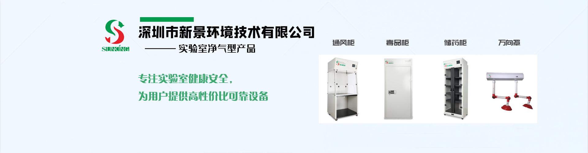 深圳新景实验室净气型设备