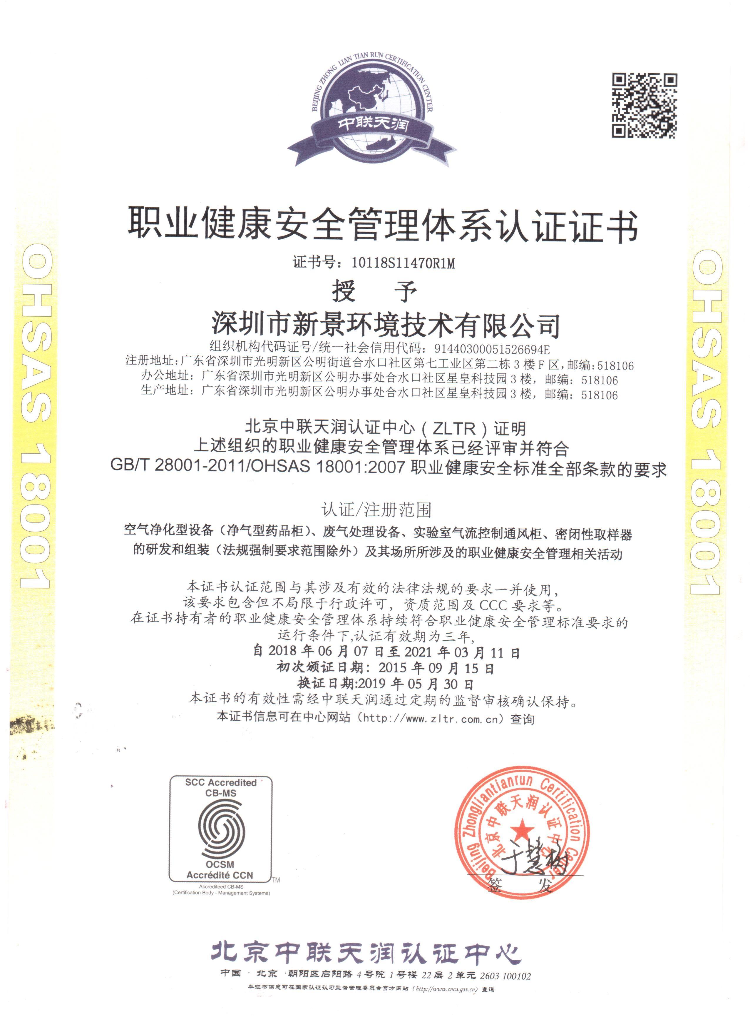职业健康安全管理体系认证