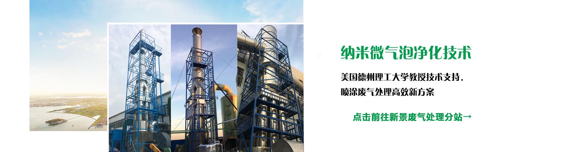 深圳新景纳米微气泡发生器